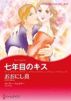 七年目のキス 【コミック】