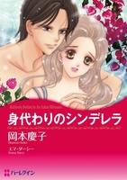 ハーレクインコミックス セット 2017年 vol.6