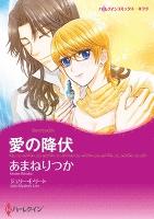 愛の降伏 【コミック】