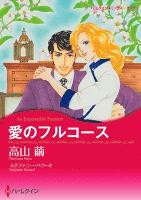 愛のフルコース 【コミック】