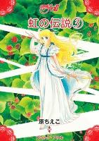 虹の伝説 【コミック】(3)