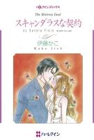 ハーレクインコミックス セット 2017年 vol.13