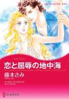 恋と屈辱の地中海 【コミック】