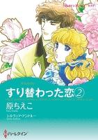 すり替わった恋 【コミック】 2