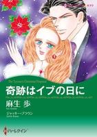 年の差ロマンスセット vol.3 【コミック】