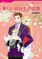 漫画家 村田順子セット vol.3