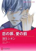 恋の罪、愛の罰 【コミック】