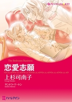 華麗に変身セット vol.3 【コミック】
