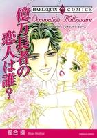 億万長者に恋して テーマセット vol.4
