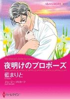夜明けのプロポーズ 【コミック】