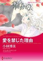 年の差ロマンスセット vol.2 【コミック】