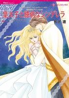 皇太子と臆病なシンデレラ 【コミック】