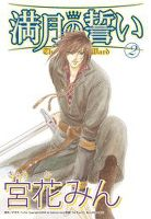 満月の誓い 【コミック】 2巻