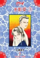 水影草 【コミック】(3)