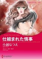 復讐・テーマ セット vol.3