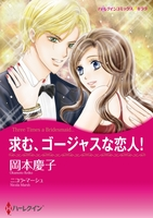 見せかけの恋人テーマセット vol.2 【コミック】