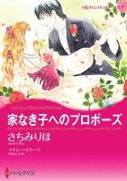 家なき子へのプロポーズ 【コミック】