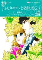 ふたりのアンと秘密の恋 2