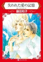 漫画家 藤田和子 セット vol.2