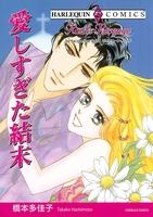 愛の復活テーマセット vol.1 【コミック】