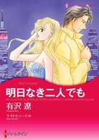 漫画家 有沢遼 セット vol.4