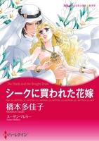 俺様ヒーロー セット vol.4