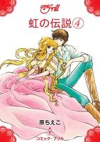 虹の伝説 【コミック】(4)