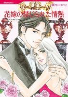 花嫁の禁じられた情熱 【コミック】
