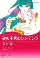 砂の王宮のシンデレラ 【コミック】