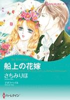 船上の花嫁 【コミック】