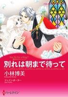 恋するクイーン セット 【コミック】
