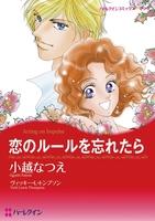 恋のレッスンテーマセット vol.3 【コミック】