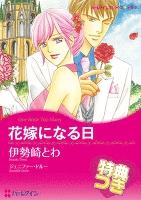 花嫁になる日 【コミック】【特典付き】