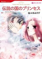 モンテベラッテ王家の恋セット 【コミック】