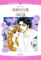 結婚の代償 【コミック】