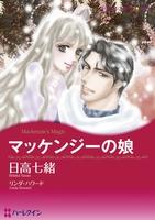令嬢ヒロインセット vol.2 【コミック】