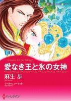 愛なき王と氷の女神 【コミック】
