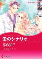 愛のシナリオ 【コミック】