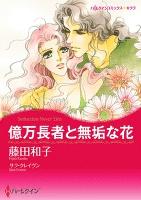 億万長者と無垢な花 【コミック】