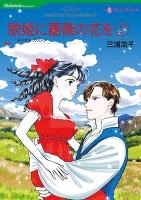 歌姫に薔薇の花を 【コミック】 2