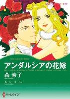 アンダルシアの花嫁 【コミック】