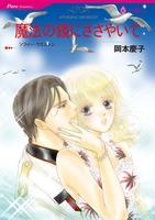 男まさりヒロインセット vol.1 【コミック】