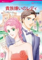貴族ヒーローセット vol.1