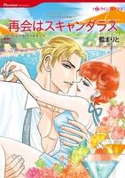 スキャンダルから始まる恋 セット vol.2