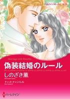 偽装結婚のルール
