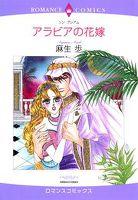 アラビアの花嫁