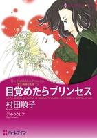 愛と陰謀の王宮 セット 【コミック】