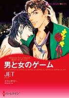 賭けられたロマンス セット vol.2