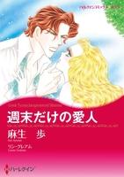 愛人ヒロインセット vol.3