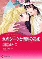 氷のシークと情熱の花嫁 【コミック】